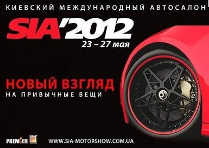 Открылся 20-й Киевский международный автосалон SIA 2012 .