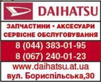 Daihatsu-servis