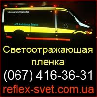 Reflex Svet