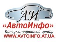 Консультационный центр «АвтоИнфо»