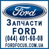 Запчасти для Форд Транзит