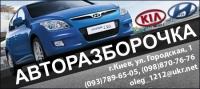 Разборка Hyundai KIA
