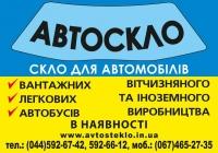 Автостекло Мастер Гласс Киев