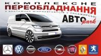 Переоборудование микроавтобусов АВТО ПАРК