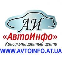 Консалт центр «АвтоИнфо»