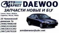 АвтоМаркет DAEWOO